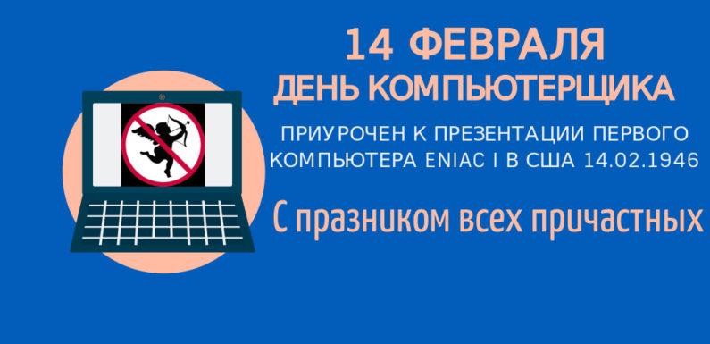 🎆 14 февряла — День компьютерщика