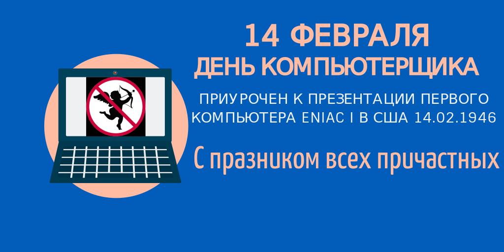 🎆 14 февряла – День компьютерщика