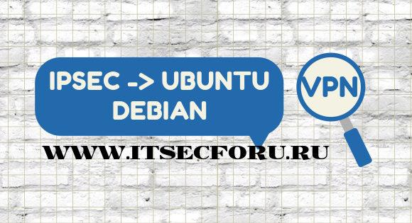 🖧 Как настроить VPN на основе IPsec с помощью Strongswan в Debian и Ubuntu