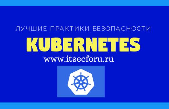 ☸️  Изучаем Kubernetes: 5 лучших практик безопасности