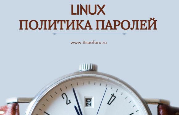 🔑 Настройка политики истечения срока действия пароля пользователей в Linux