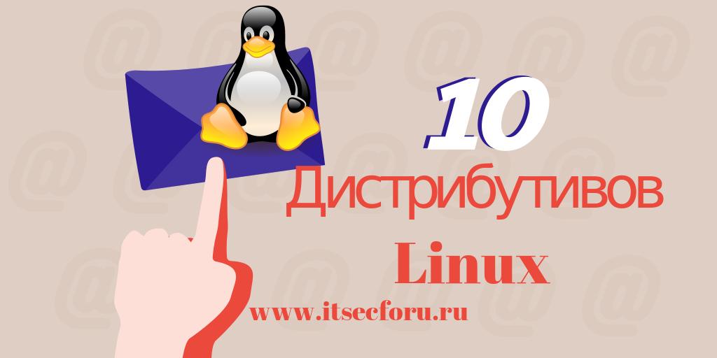 🐧 10 дистрибутивов Linux, которые нужно знать сисадмину и безопаснику