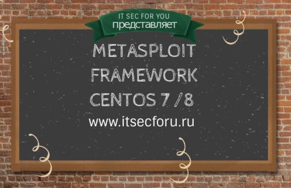 💉  Как установить Metasploit Framework на CentOS 8 / CentOS 7