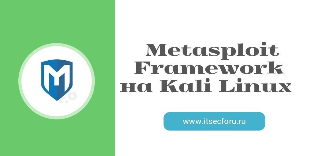 🐉  Как запустить Metasploit Framework в Kali Linux 2020.x