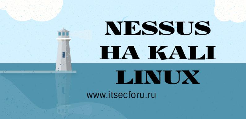 🐉 Установка сканера уязвимостей Nessus на Kali Linux 2020.x