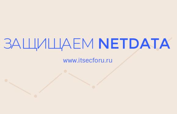 📜  Как защитить Netdata с помощью базовой аутентификации