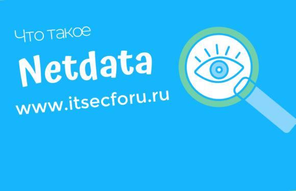 👀 Netdata — мониторинг производительности в режиме реального времени