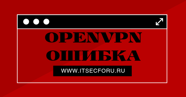 🛠️ Как исправить ошибку OpenVPN 'failed to find UID for user openvpn'