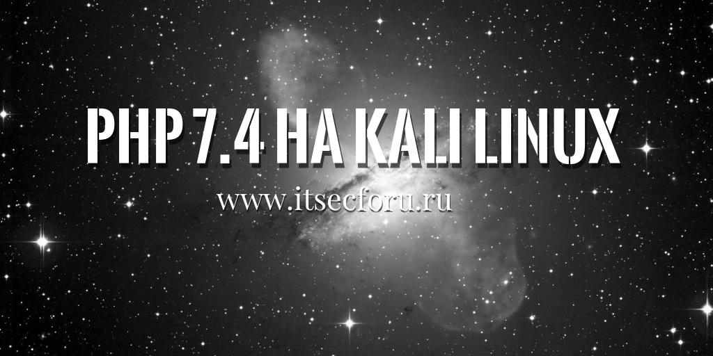 🐉 Как установить PHP 7.4 на Kali Linux