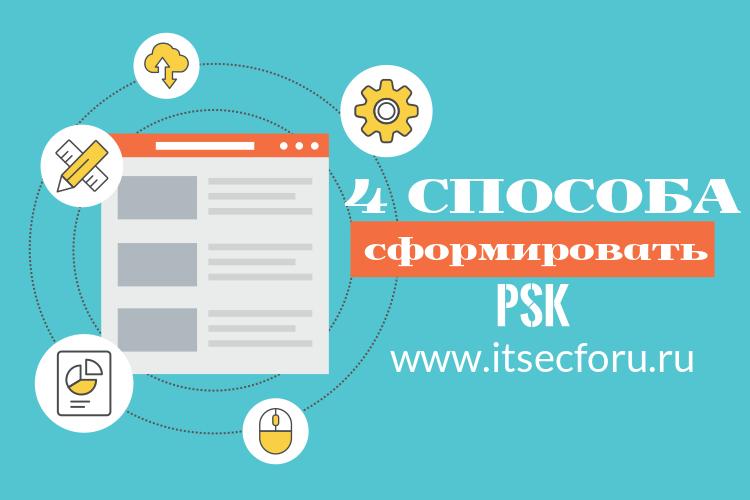 🔐 4 способа генерации сильного предварительного общего ключа (PSK) на Linux