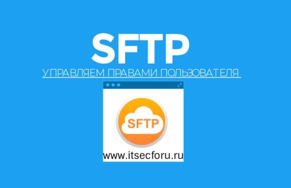 🐧 Как создать пользователя SFTP без доступа к оболочке на CentOS / RHEL 8