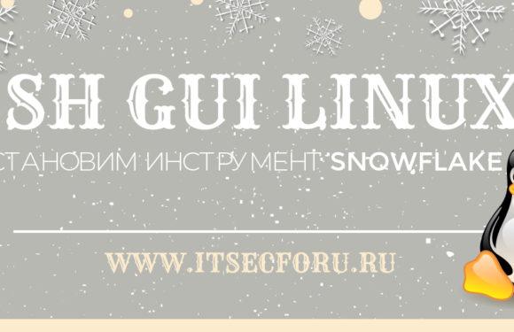 ❄️ Snowflake — это Linux SSH GUI, который вам нужен