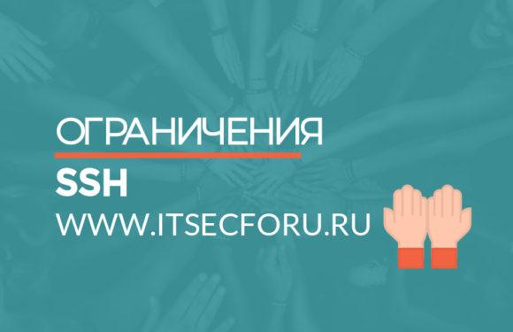 👥 Как ограничить количество входов по SSH по пользователю / группе / на систему
