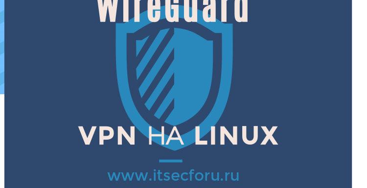 🐧 WireGuard — быстрый, современный и безопасный VPN-туннель для Linux