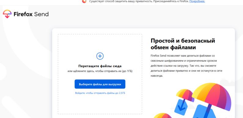 🦊 Как безопасно обмениваться файлами через Интернет с помощью Firefox Send