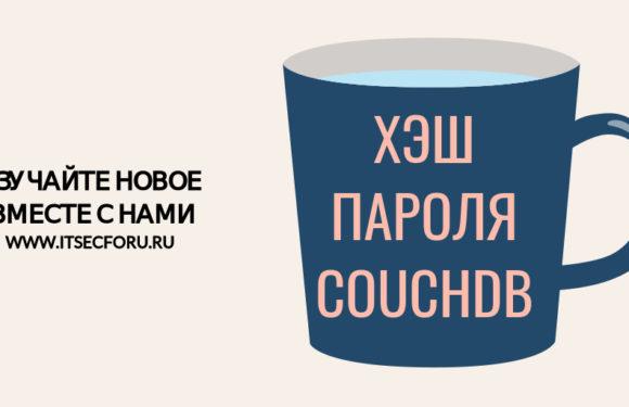 🔒 Как создать хеш пароля для администратора CouchDB