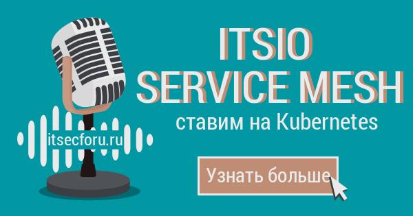 ☸️  Как установить и настроить Service Mesh с Istio