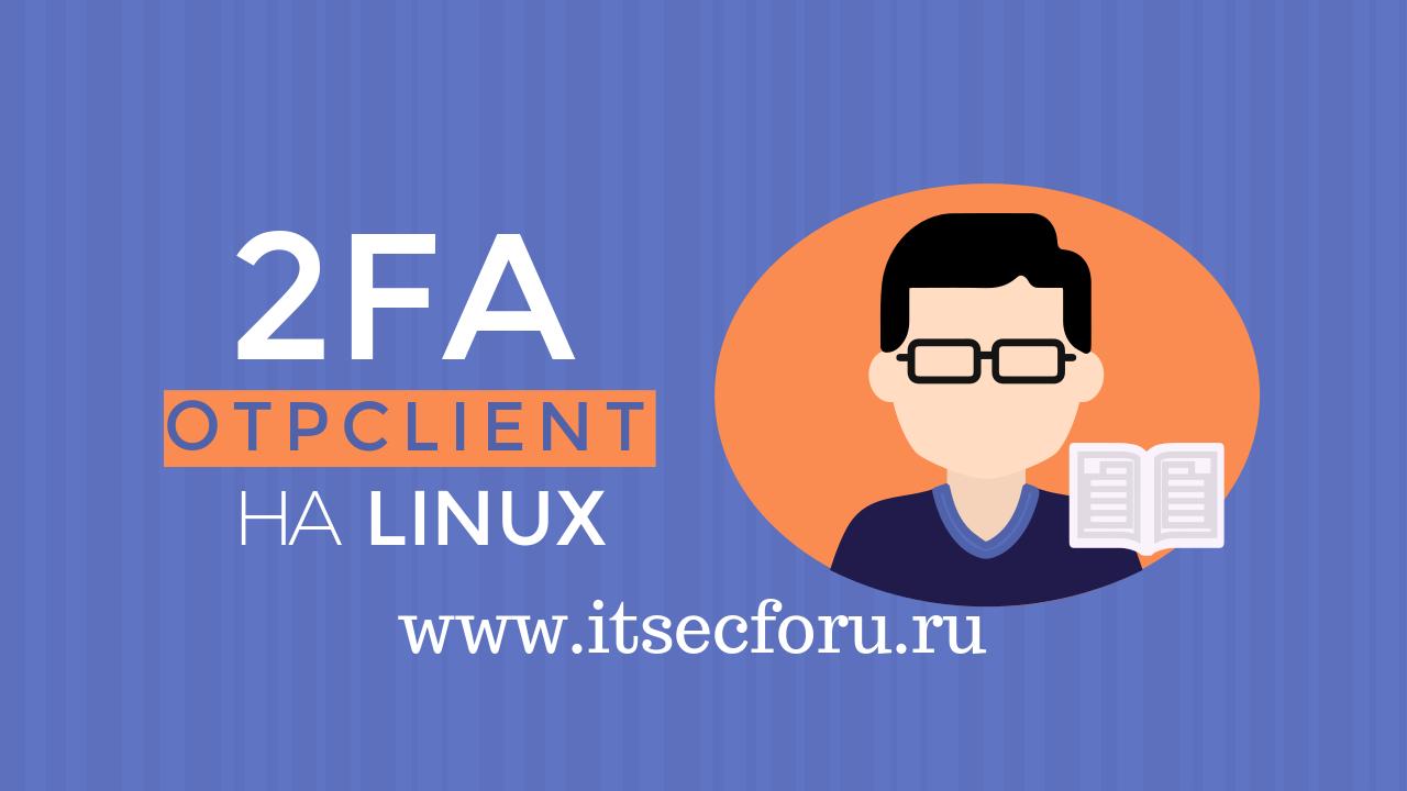 🐧  Как установить и использовать OTPClient 2FA с открытым исходным кодом на Linux