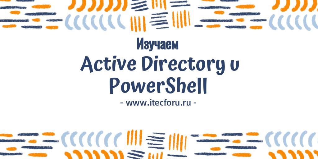 👥 Как отключить учетную запись Active Directory с помощью PowerShell?