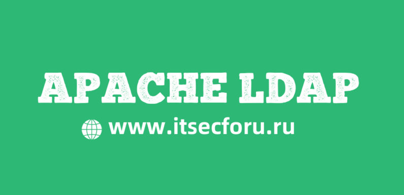 🌐 Защита Apache с помощью аутентификации LDAP