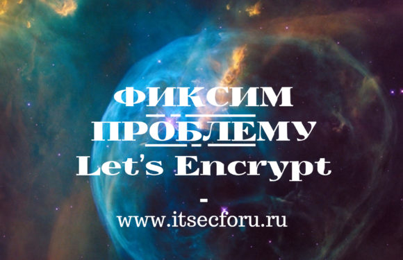 🔑  Убедитесь, что ваш домен не подвержен уязвимости Letsencrypt CAA Recheck