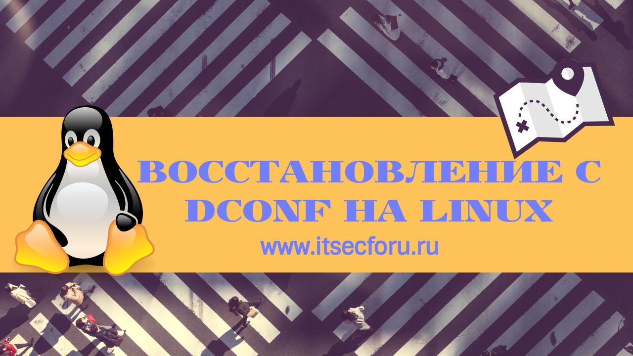 ✴  Резервное копирование и восстановление системных настроек Linux с Dconf