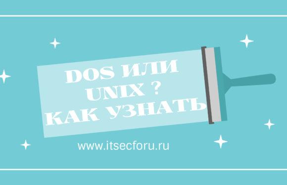 🐧  Как определить формат файла: DOS или UNIX
