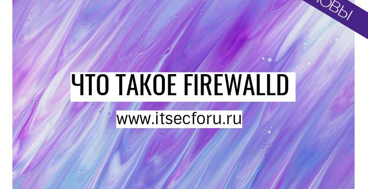 🖧 Что такое FirewallD и как его реализовать в Linux