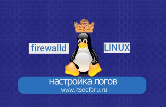 🖧 Как включить ведение журнала firewalld для отклоненных пакетов на Linux