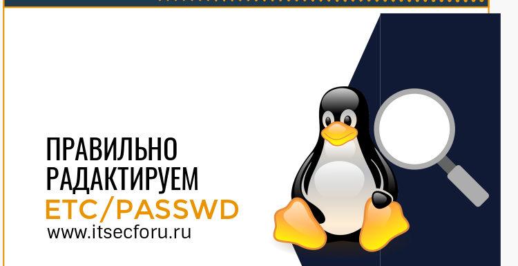 📜 Правильный способ редактирования файлов /etc/passwd и /etc/group в Linux