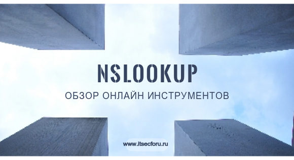 🌐 Онлайн инструменты и приложения nslookup