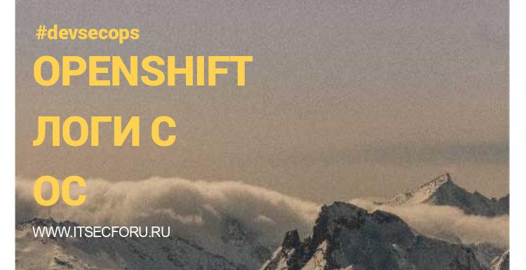 ☸️  Как отобразить логи узлов OpenShift с помощью команды oc