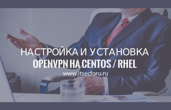 🐧  Установка и настройка сервера OpenVPN на RHEL 8 / CentOS 8