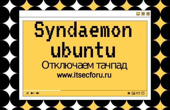 👌 Как отключить тачпад во время ввода текста на Ubuntu с помощью Syndaemon