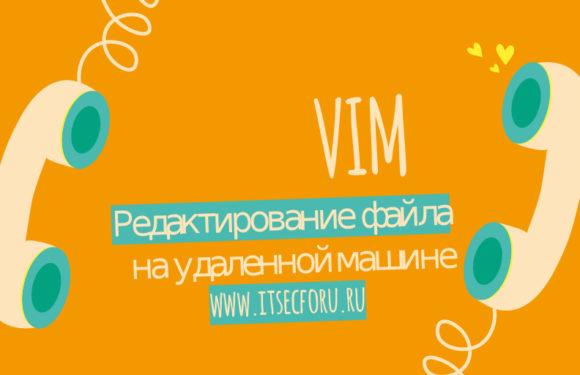 🐧  Vim советы — редактируйте удаленные файлы с помощью Vim на Linux