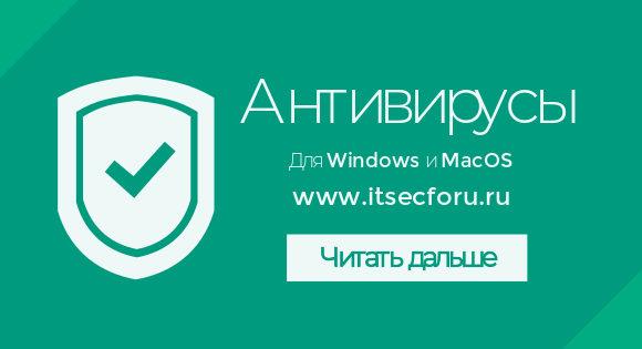 🦟 10 лучших антивирусов для Windows и Mac в 2020 году