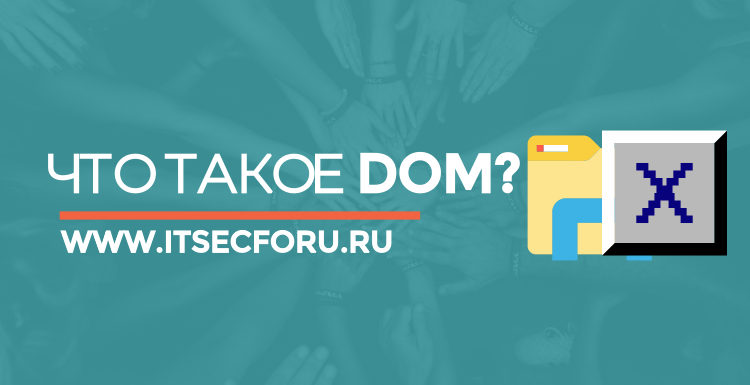 🖥️ Что такое DOM (Document Object Model)?