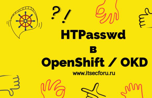 ☸️  Управление пользователями OpenShift / OKD с индентити провайдером HTPasswd
