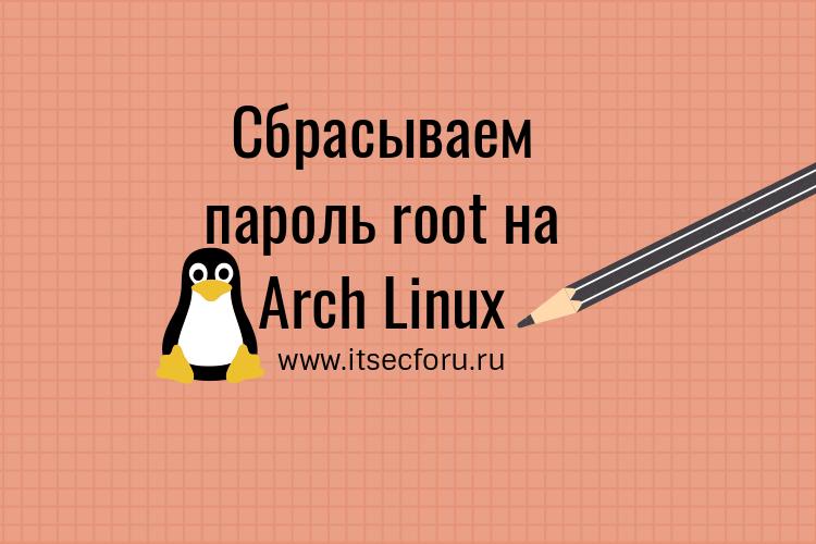 🐧  Как сбросить забытый пароль root на Arch Linux