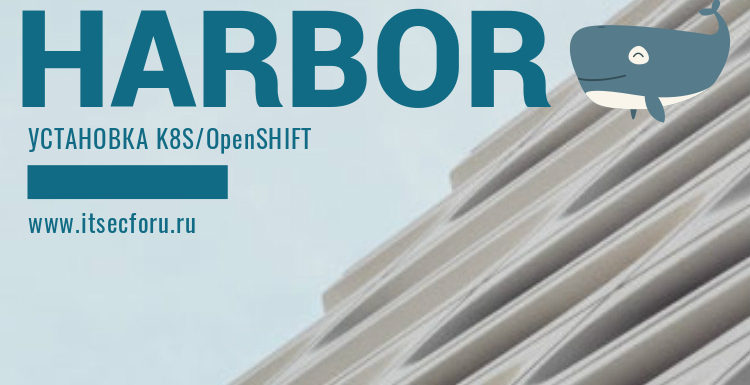 ☸️  Установка Harbor — реджестри образов в Kubernetes / OpenShift с помощью Helm