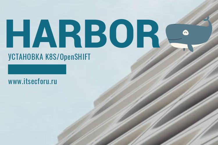 ☸️  Установка Harbor – реджестри образов в Kubernetes / OpenShift с помощью Helm