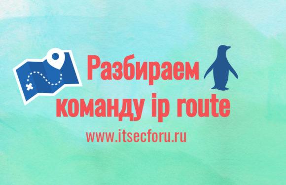 🖧 Команда IP route: создание статических маршрутов или изменение шлюза по умолчанию на Linux