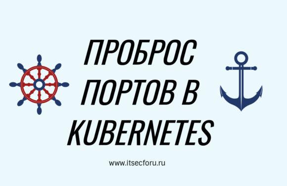 ☸️  Как использовать проброс портов в контейнерах, развернутых в кластере Kubernetes