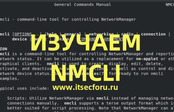 🖧 Как настроить сеть с помощью инструмента «nmcli»