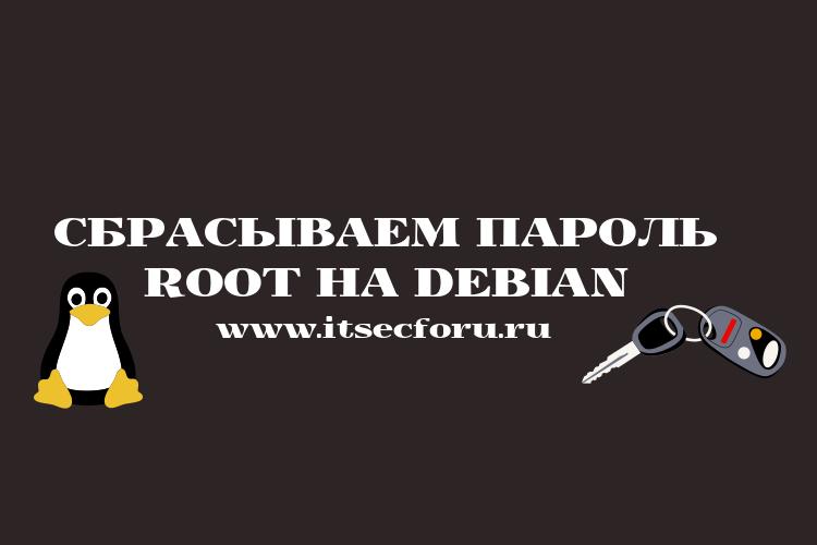 🐧  Как сбросить забытый пароль root в Debian 10
