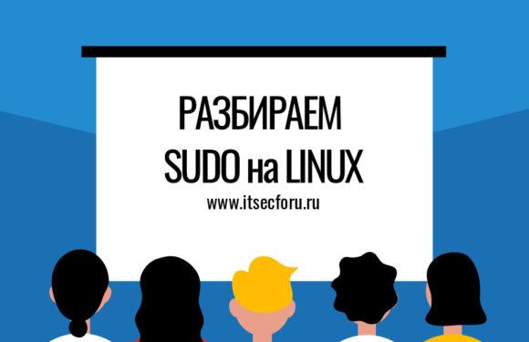 🐧  Как добавлять, удалять и предоставлять привилегии Sudo пользователям в Linux