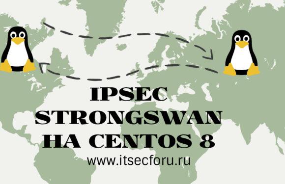 🖧 Как настроить VPN на основе IPsec с помощью Strongswan на CentOS / RHEL 8