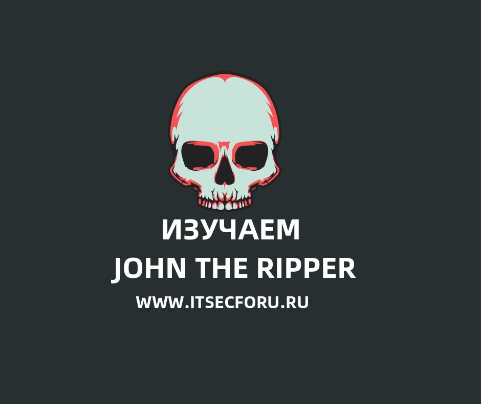 🔎 Как проверить пароли в ваших системах Linux с помощью John the Ripper