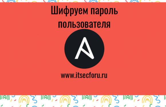 📜  Как создать зашифрованный пароль пользователя Linux для Ansible