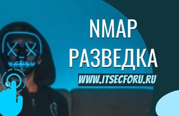 🖧 Как просканировать цель с помощью Nmap?